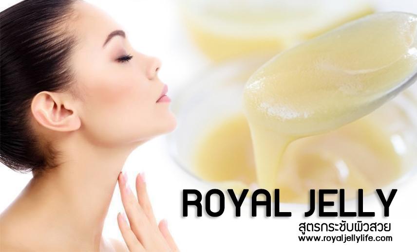 นมผึ้ง(Royal Jelly) สูตรกระชับผิว